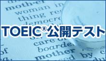 TOEIC公開テスト