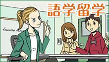 語学研修・ホームステイ