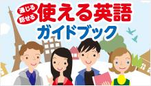 使える英語ガイドブック