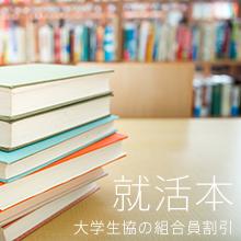本郷書籍部|東京大学消費生活協同組合