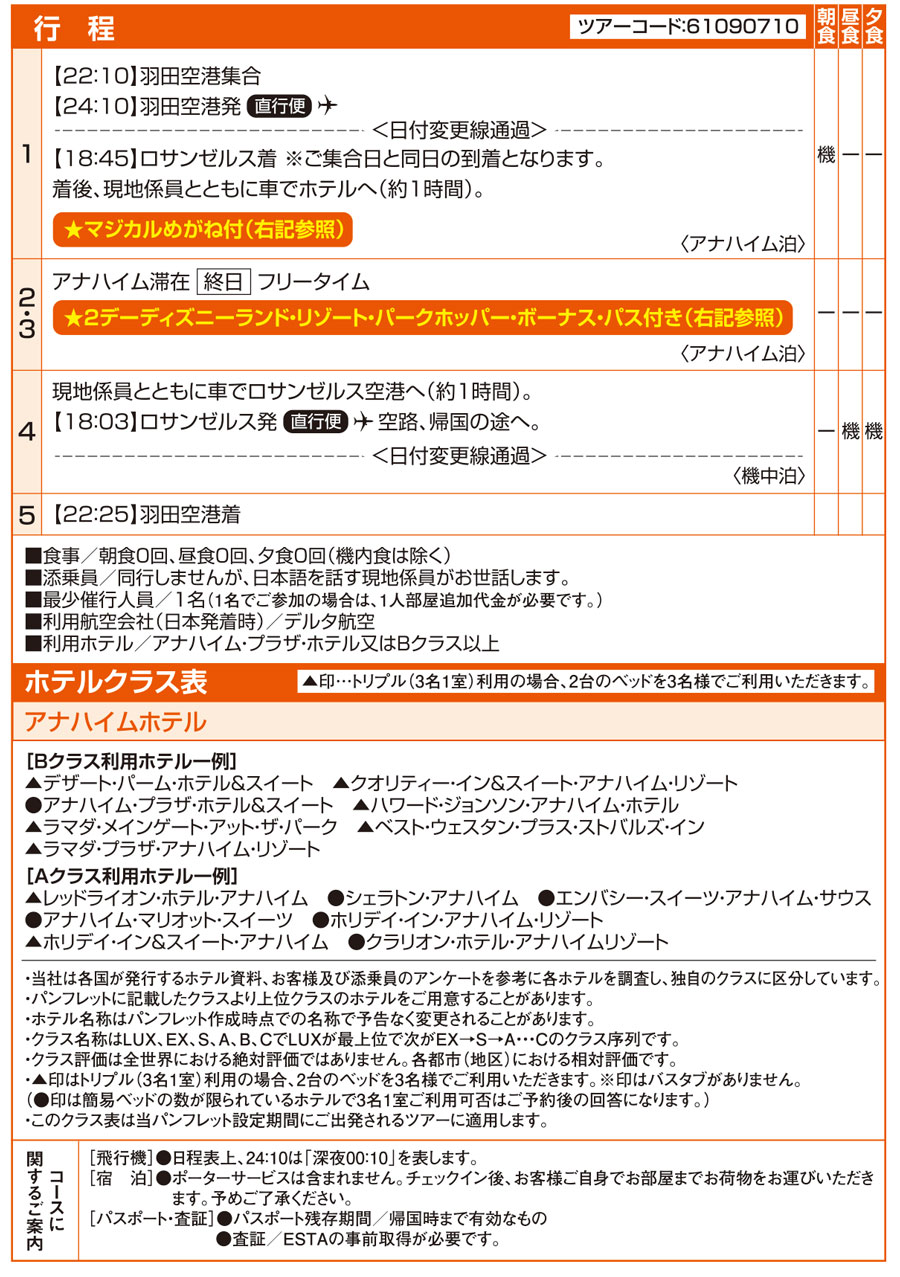 大学生協】スペシャル学割 アメリカ ハロウィン 5日間 99,900円!~with